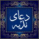 مفاتیح الجنان - دعای ندبه