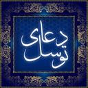 مفاتیح الجنان - دعای توسل
