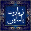 زیارت آل یاسین با ترجمه فارسی