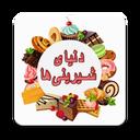 دنیای شیرینیها