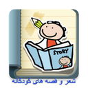 Poetry and stories for children