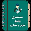 دیکشنری جامع عمران و معماری