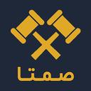 موسسه حقوقی معدن و صنایع معدنی صمتا