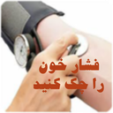 فشار خون را چک کنید