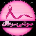 سونامی سرطان ( آشنایی و پیشگیری)