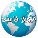 مرورگر قدرتمند فارسی