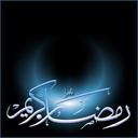 کلام رمضان