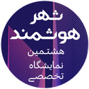 هشتمین نمایشگاه شهر هوشمند مشهد