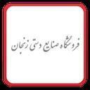 فروشگاه صنایع دستی زنجان