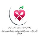 نرم افزار کنترل عوارض شیمی درمانی