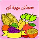 معمای میوه ای