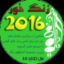 زنگ خور 2016