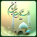 دعا برای امام زمان (عج)