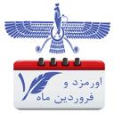 گاهشمار ايرانی