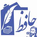 حافظ شاعر