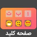 Compact Farsi Persian keyboard