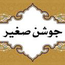 دعا جوشن صغیر