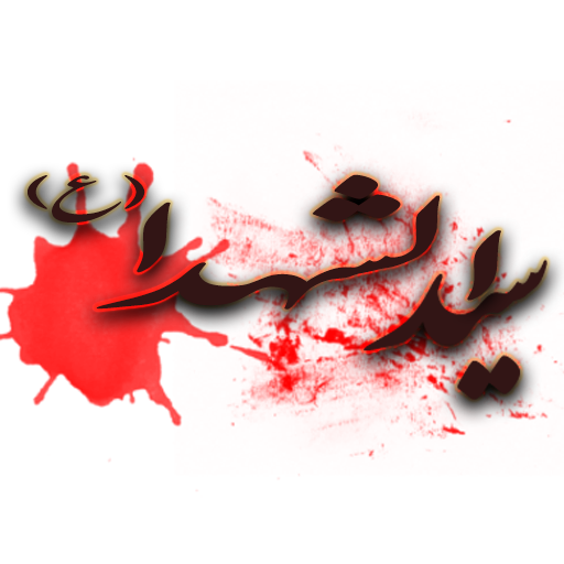 متن و اشعار مداحی سیدالشهدا(ع)