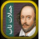 جملات ناب ویلیام شکسپیر