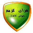 قرآن کریم(کامل،صوتی)