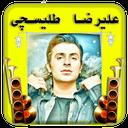 آهنگ های علیرضا طلیسچی (غیر رسمی)