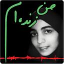 کتاب صوتی من زندهام - زندان الرشید
