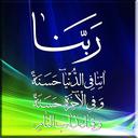 رَبَّنَا (ویژه رمضان)