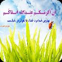 هر روز یک آیه از قرآن کریم
