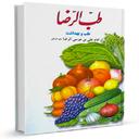 نسخه های شفا بخش امام رضا(ع)