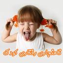 ناهنجاری رفتاری کودکان