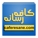 Cafe Resane