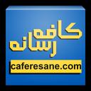 کافه رسانه