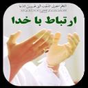هفت دعا+فضیلت هر دعا