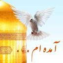 آمده ام (صلوات خاصه امام رضا)