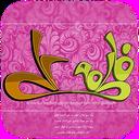 ازدواج حضرت علی (تصویر زمینه متحرک)