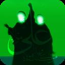 عید غدیر خم (تصویر زمینه متحرک)