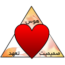 مثلث عشق شما چه شکلیه؟