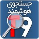 جستجوی هوشمند T9