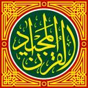 قرآن صوتی کامل با ترجمه
