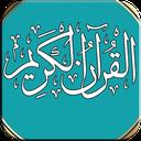 قرآن کریم (عبدالباسط)