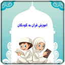 مهد آموزش قرآن برای کودکان