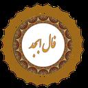 فال امام صادق ( ابجد)