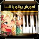 آموزش پیانو السا