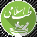 داروخانه طب اسلامی (جامع)