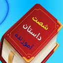 60 داستان آموزنده