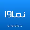 Namava for AndroidTV