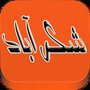 شکر آباد