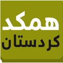 همکد کردستان