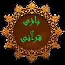 بازی قرآنی + لیگ آنلاین