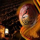 دعای صوتی روزهای رمضان